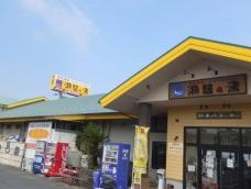 Shiosai no yu
