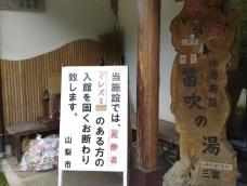 Fuefuki no yu