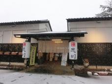 Oyama Onsen Mikawa