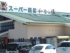 Kyoto no yu