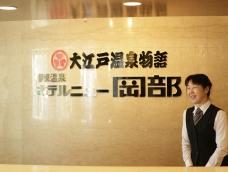 Oedo Onsen Monogatari Ito Onsen Ito Hotel New Okab