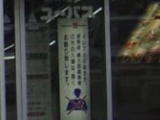 Yubasu