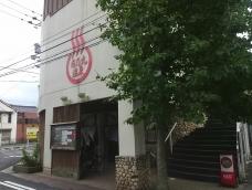 Hinomaru Onsen