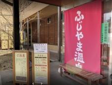 Fujiyama Onsen