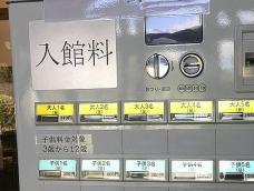 Miwa Onsen Sasa no yu