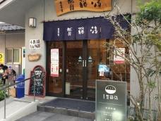 Nippori Saito Yu