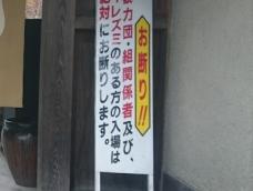 Fukuchiyama Onsen