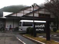 Watasase Onsen Hotel / Sayuri