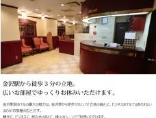 Kanazawa Station Hotel