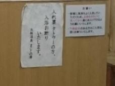 Yagai Onsen · Makoto Yu