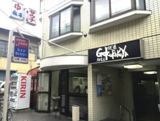 Sento GOKURAKUYA