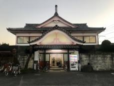 Tatsu no yu