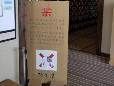 Gokurakuyu / Sapporo Yayoi store