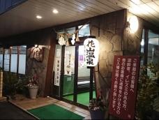 Hanayama hot spring pharmacist's hot water