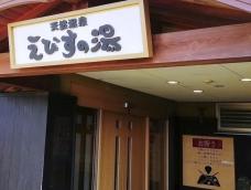 Natural hot spring Ebisu no yu