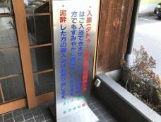 Super Sento Midori no yuuiga shop