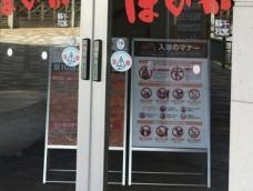 Yuno Township Honoka Suga store