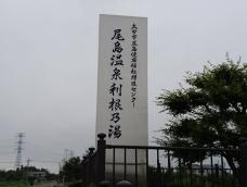 Ota City Ojima Health and Welfare Promotion Center
