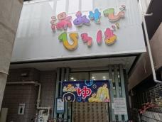 Ninomiya hot spring