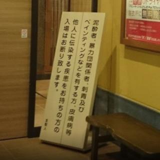 Yodamari no yu 이미지1