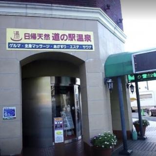 Ito Marine Town Seaside Spa image1