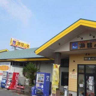 Shiosai no yu image1