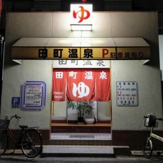 Tamachi Onsen image3