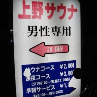 Ueno sauna image1