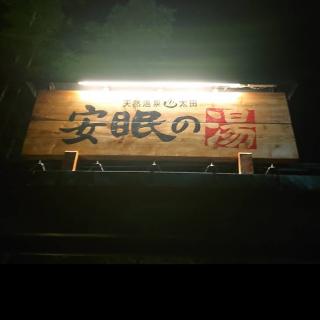 天然温泉 太田安眠の湯 画像4