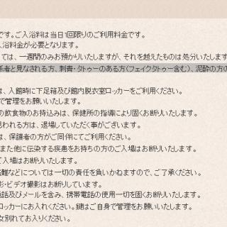 Naniwa no yu image1