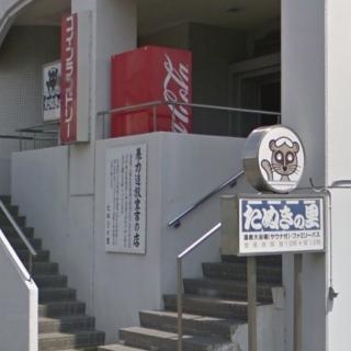 Tanuki no Sato image2
