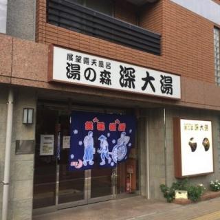 Yu no Mori Shrine Oto image5