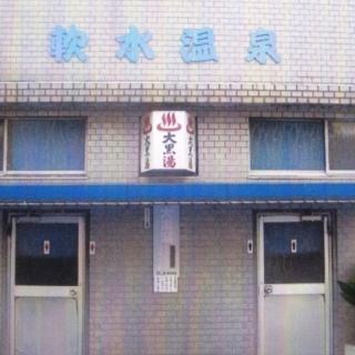 Okunoyu Co.Ltd 圖片7