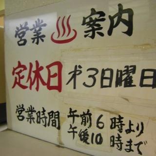 Shinmachi Onsen image1