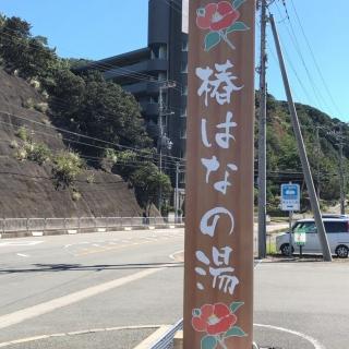 Road Station 椿 Hananoyu image7