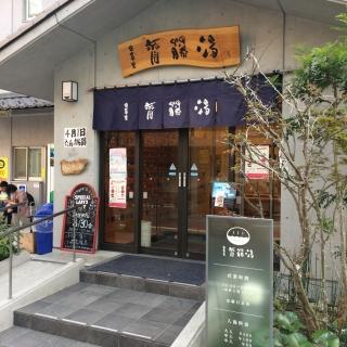 Nippori Saito Yu image1