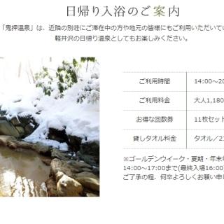 Karuizawa Club Hotel Karuizawa 1130 image1