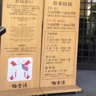 Gokuraku-yu Mishima store image1