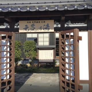 Natural hot springs Masu Genki no yu image1
