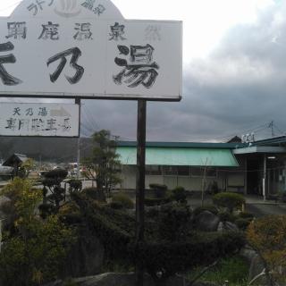 Oga hot spring Tianyu hot spring 이미지4