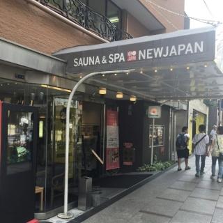 New Japan sauna image1