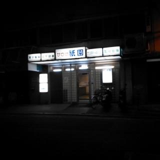 Sauna Gion limited company 圖片5