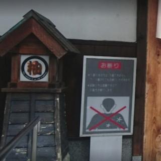 Yuya no Sato image2