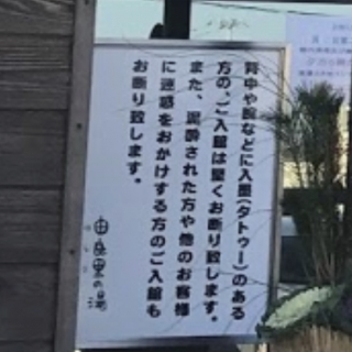 Yura Ri no yu image1