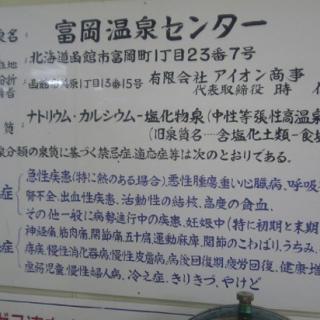 Tomioka Onsen Center image2