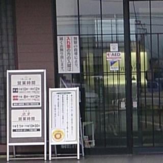 Yuyagino no Sato image1