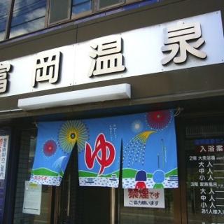 Tomioka Onsen Center image5