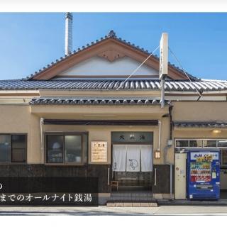 Oshiage Onsen Daikokuyu image1