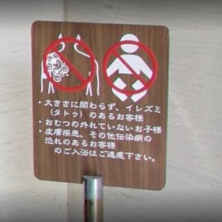 SAKURA Tokyo Ijiri Hot Spring 圖片1