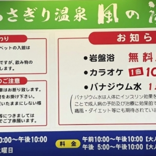 Kaze no yu image2